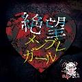 絶望メンブレガール [CD+DVD]<初回限定盤>