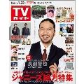 TVガイド 関東版 2021年1月22日号