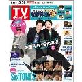 TVガイド 関東版 2021年2月26日号
