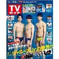 TVガイド 関東版 2021年5月14日号
