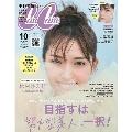 CanCam 2021年10月号<表紙: 松村沙友理 特別付録: 松村沙友理 卒業メモリアルBook>