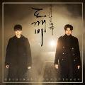わびしく燦爛な神-鬼(トッケビ) (PACK-2) CD