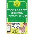TOEIC L&R TEST 読解特急6 トリプルパッセージ編