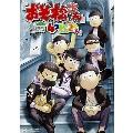 「おそ松さん」公式アンソロジーコミック『4コ松2さん』