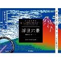 浮世六景 ポストカード 江戸「浮世絵」六選 大人のためのヒーリングスクラッチアート