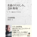 名曲のたのしみ、吉田秀和 第3巻 珠玉のソリストたち [BOOK+CD]