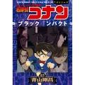 名探偵コナン ブラックインパクト 少年サンデーコミックスビジュアルセレクション