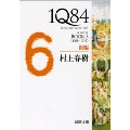1Q84 BOOK 3 10月-12月 後編