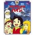 徳間アニメ絵本12 アルプスの少女ハイジ