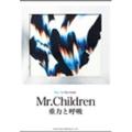 Mr.Children 「重力と呼吸」 ギター弾き語り