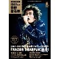 Amplifier Book Vol.1 ~1987年の忌野清志郎~