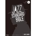 ジャズ・スタンダード・バイブル ハンディ版 ~セッションをもっと楽しむ不朽の227曲 [BOOK+CD]
