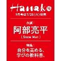 Hanako 2020年9月号