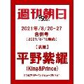 週刊朝日 2021年8月20日-27日合併号<表紙: 平野紫耀>