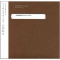 上原和夫: アッサンブラージュ - アクースマティック電子音楽作品集