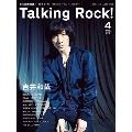 Talking Rock! 2015年4月号