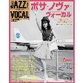 ジャズ・ヴォーカル・コレクション 7巻 ボサ・ノヴァ・ヴォーカル 2016年8月9日号 [MAGAZINE+CD]