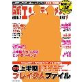 日経エンタテインメント! 2016年7月号