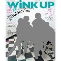 WINK UP 2017年3月号