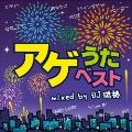 アゲうたベスト Mixed by DJ瑞穂