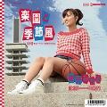 楽園と季節風 [CD+7inch]