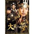 大王の夢 DVD-BOX5