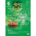 第37回キング・カメハメハ・フラ・コンペティション2010 日本語解説版DVD [IE-6008]