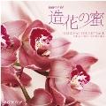 連続ドラマW 造花の蜜 オリジナル・サウンドトラック