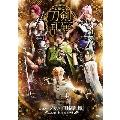 ミュージカル『刀剣乱舞』〜三百年の子守唄〜[EMPV-5004][DVD]