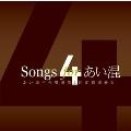 Songs 4 あい混 - あい混声合唱団 第4回定期演奏会