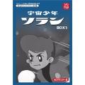 宇宙少年ソラン HDリマスター DVD-BOX  BOX1