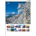 A2日本の心・富士山~大山行男作品集~ カレンダー 2020