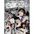 AKB48グループ臨時総会 ~白黒つけようじゃないか!~(AKB48グループ総出演公演+HKT48単独公演) [7DVD+ブックレット]