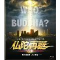 仏陀再誕 the RIBIRTH of BUDDHA