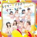 ラブリー☆メラメラサマータイム [CD+DVD]