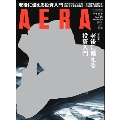 AERA 2017年10月9日号