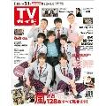 TVガイド 関東版 2019年3月1日号