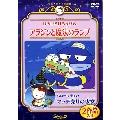けろけろけろっぴのアラジンと魔法のランプ/ハローキティのマッチ売りの少女[V-1660][DVD] 製品画像