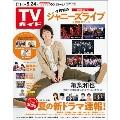TVガイド 関東版 2019年5月24日号