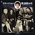 美空ひばり芸能生活三十周年記念 歌謡曲50年第8集