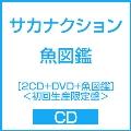 魚図鑑 [2CD+DVD+魚図鑑]<初回生産限定盤>