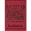 橋の下世界音楽祭 -SOUL BEAT ASIA 2012- [CD+DVD-R]