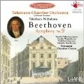 ベートーヴェン:交響曲第9番「合唱付」