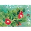 片岡鶴太郎 2015 カレンダー