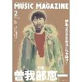 MUSIC MAGAZINE 2020年2月号