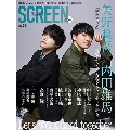 Screen+プラス Vol.66