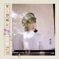 花しおり2: Remake Album Vol.2