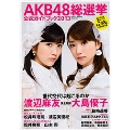 AKB48 総選挙公式ガイドブック2013