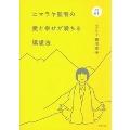 CD付き ヒマラヤ聖者の愛と幸せが満ちる瞑想法 [BOOK+CD]