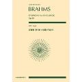 ブラームス 交響曲 第4番 ホ短調 作品98 全音ポケット・スコア
